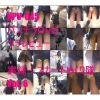 NPV-045 パンチラDVDウラレビュー 実録!スカートめくり隊Vol6