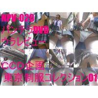 NPV-020 パンチラDVDウラレビュー CCD企画 東京制服コレクション01