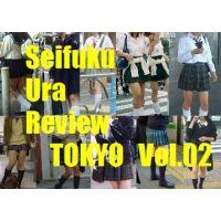Seifuku Ura Review TOKYO Vol.2