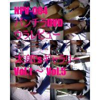 NPV-004 パンチラDVDウラレビュー 太郎'sギャラリー Vol.1 〜 Vol.5