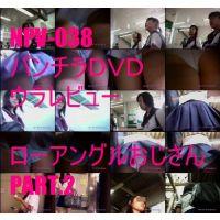 NPV-038 パンチラDVDウラレビュー 「ローアングルおじさん PART.2」