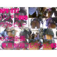 NPV-022 パンチラDVDウラレビュー CCD企画 東京制服コレクション03