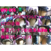 NPV-026 パンチラDVDウラレビュー CCD企画 東京パンチラ娘総集編Vol.1 制服セレクション1
