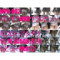 NPV-002 パンチラDVDウラレビュー モンローパンチラ総集編500連発レビューPART.2