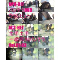 NPV-017 パンチラDVDウラレビュー ACT-NET 土手!土手!一級河川パンチラVol.1-Vol.3