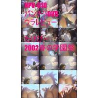 NPV-010 パンチラDVDウラレビュー たけぴー2002春の学園祭