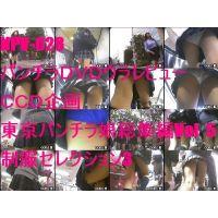 NPV-028 パンチラDVDウラレビュー CCD企画 東京パンチラ娘総集編Vol.5 制服セレクション3