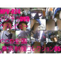 NPV-024 パンチラDVDウラレビュー CCD企画 東京制服コレクション05