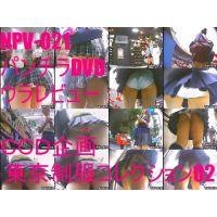 NPV-021 パンチラDVDウラレビュー CCD企画 東京制服コレクション02