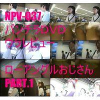 NPV-037 パンチラDVDウラレビュー「ローアングルおじさん PART.1」