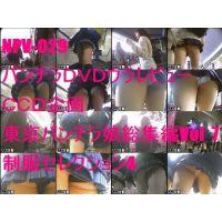 NPV-029 パンチラDVDウラレビュー CCD企画 東京パンチラ娘総集編Vol7 制服セレクション4