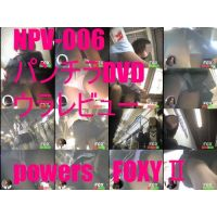 NPV-006 パンチラDVDウラレビュー powers FOXY��