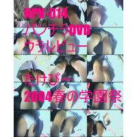 NPV-014 パンチラDVDウラレビュー たけぴー2004春の学園祭