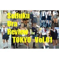 Seifuku Ura Review TOKYO Vol.1