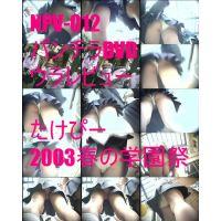 NPV-012 パンチラDVDウラレビュー たけぴー2003春の学園祭