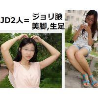 23【超高画質!画像】JD 別々2人【美脚 二の腕 ワキ ジョリ腋】街撮り