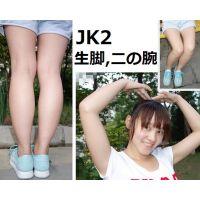 39【超高画質!画像】JK2 じゅん【美脚 生脚 太もも】街撮り
