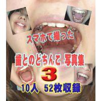 スマホで撮った 歯とのどちんこ写真集3 10人52枚