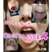 スマホで撮った 歯とのどちんこ写真集4 9人57枚