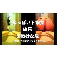 洋式トイレの風景035【脱糞】【放屁】【放尿】