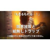 新☆洋式トイレの風景002【限界放尿】
