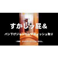 洋式トイレの風景031【放屁】【放尿】