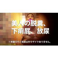 新☆洋式トイレの風景011【下痢】【放屁】