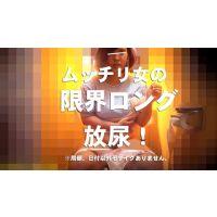新☆洋式トイレの風景004【限界放尿】