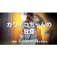 新☆洋式トイレの風景012【放尿】
