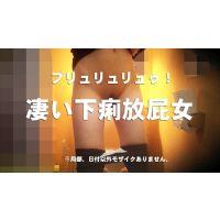新☆洋式トイレの風景009【下痢】【放屁】