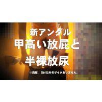 新☆洋式トイレの風景001【放尿】【放屁】【半裸】