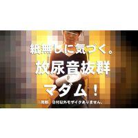 新☆洋式トイレの風景005【放尿】
