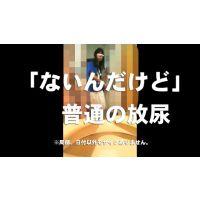 盗撮洋式トイレの風景024【放尿】