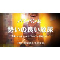 新☆洋式トイレの風景006【放尿】