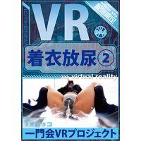 おもらし,着衣排泄,着衣放尿,学生,おしっこ,VR, Download