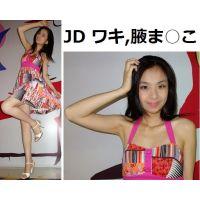 【超高画質 画像】JDモデル ワンピ� まり【ワキ 腋ま○こ 二の腕 美脚 生足】