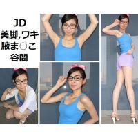 【超高画質 画像】JDモデル 薄着� まり【美脚 生足 ワキ 腋ま○こ 二の腕 谷間】