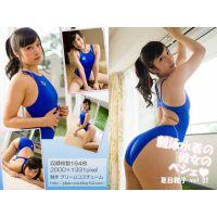 競泳水着の彼女のペシェ 夏目雅子 Vol.01