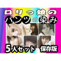 【パンツ染み】恥かしがる表情が可愛すぎ!ロリ&アイドル顔のキュートな娘を集めたパンじみ5人セット販売!