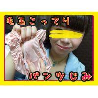 【パンツ染み】ピンクのパンツに黄色いシミ!気のせいって言い張ってるけど.._679