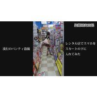 【逆さ撮り・パンチラ】 レンタルビデオ店でスカート内を盗撮(スマホ)