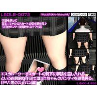 エスカレーターでスカートの真下に手鏡を差し入れるという古典的な手段で激ミニちゃんのパンティを覗き見る盗撮行為。(PV:黒のスカパ