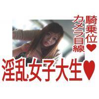 3時間限定!!【個撮】激カワ女子大生!!超美乳!ハメ撮りカメラ目線!まとめて【前編・後編】