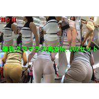 【HD 高画質】爆乳グラマラス美女No.002セット