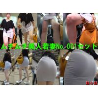 【HD 高画質】ムチムチ美人若妻No.001セット