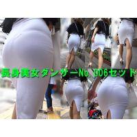 【HD 高画質】長身美女ダンサーNo.006セット