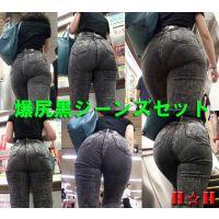 【HD 高画質】爆尻黒ジーンズ