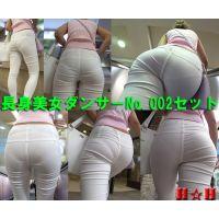 【HD 高画質】長身美女ダンサーNo.002セット
