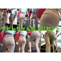 【HD 高画質】クビレちゃんNo.001セット