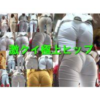 【HD 高画質】激クイ極上ヒップ